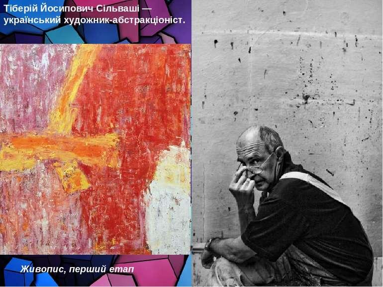 Тіберій Йосипович Сільваші— український художник-абстракціоніст. Живопис, пе...
