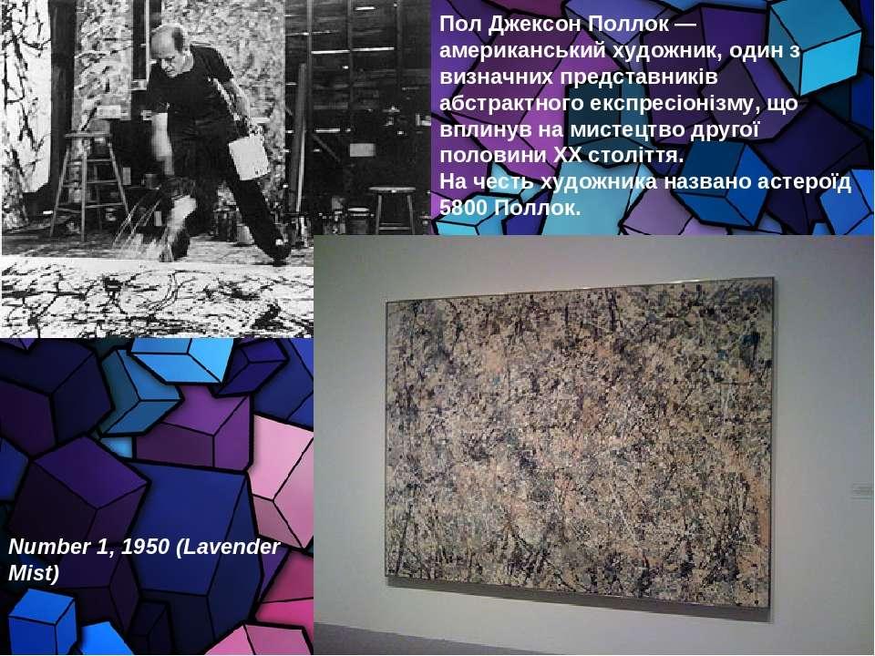 Пол Джексон Поллок — американський художник, один з визначних представників а...