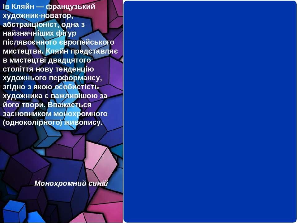 Ів Кляйн— французький художник-новатор, абстракціоніст, одна з найзначніших ...