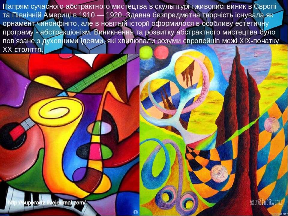 Напрям сучасного абстрактного мистецтва в скульптурі і живописі виник в Європ...