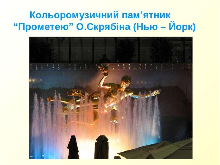 """Кольоромузичний пам'ятник """"Прометею"""" О.Скрябіна (Нью – Йорк)"""