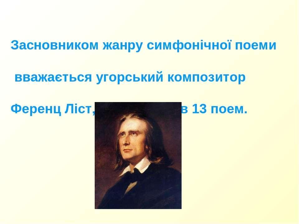Засновником жанру симфонічної поеми вважається угорський композитор Ференц Лі...