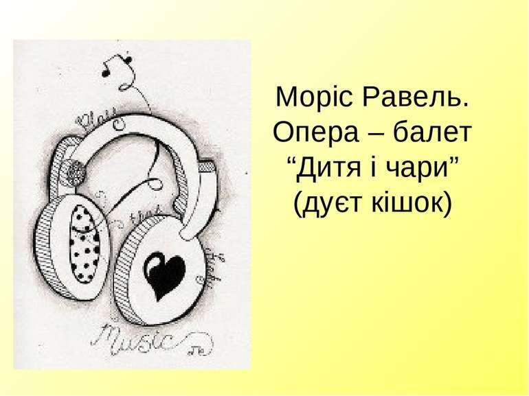"""Моріс Равель. Опера – балет """"Дитя і чари"""" (дуєт кішок)"""