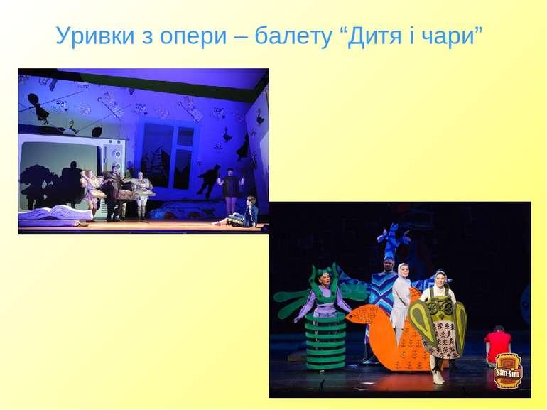 """Уривки з опери – балету """"Дитя і чари"""""""