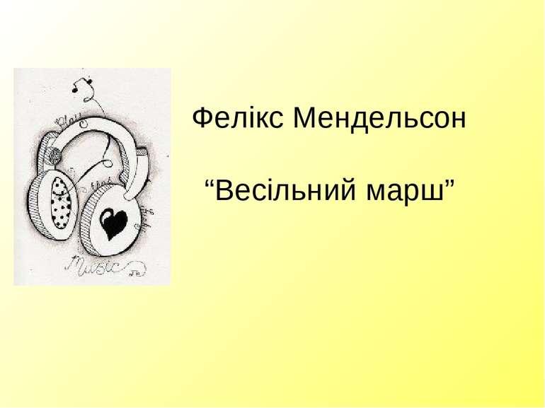 """Фелікс Мендельсон """"Весільний марш"""""""