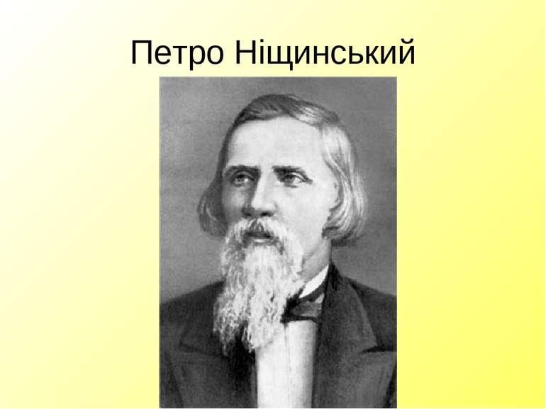 Петро Ніщинський