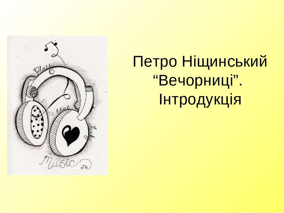 """Петро Ніщинський """"Вечорниці"""". Інтродукція"""