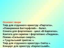 Основні твори Твір для струнного оркестру «Партита». «Повернення Баттерфляй» ...