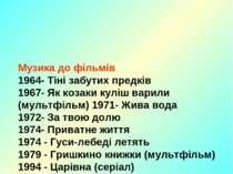 Музика до фільмів 1964- Тіні забутих предків 1967- Як козаки куліш варили (му...