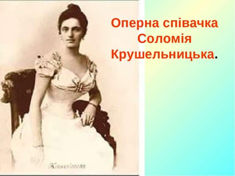 Оперна співачка Соломія Крушельницька.