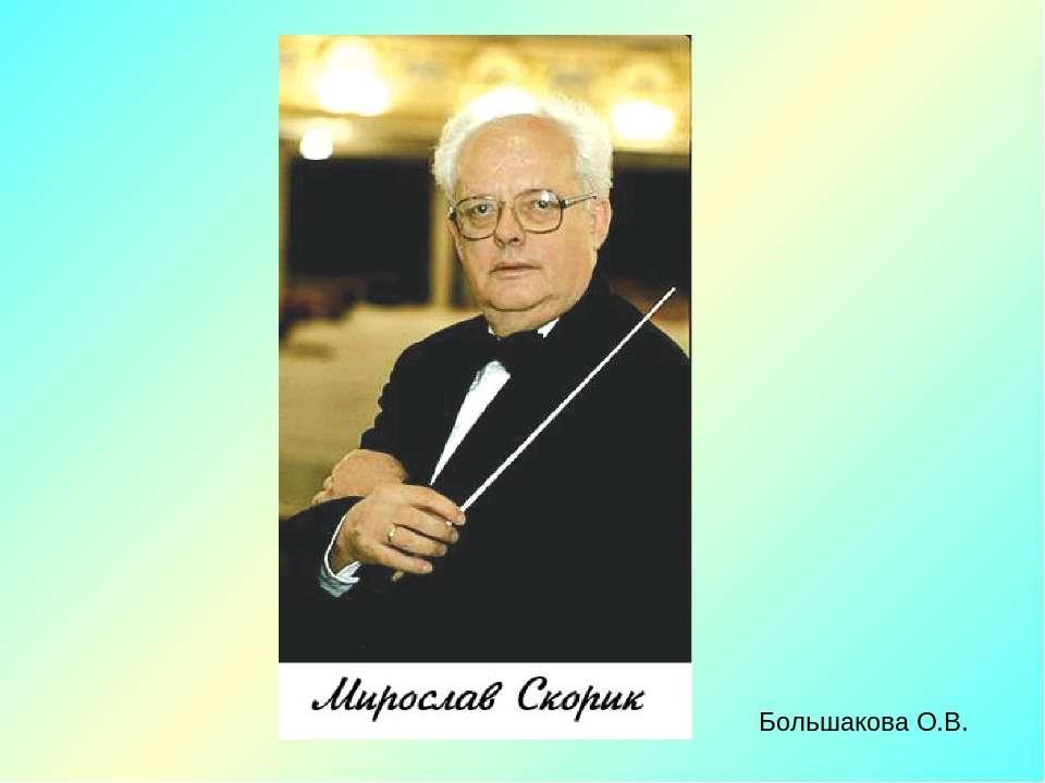 Большакова О.В.