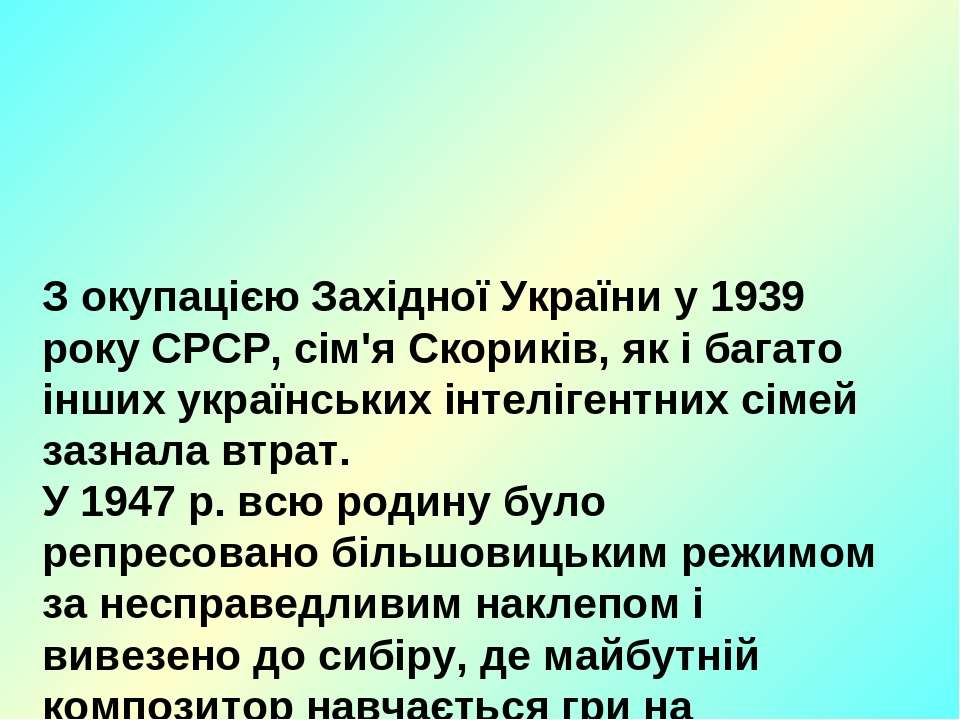 З окупацією Західної України у 1939 року СРСР, сім'я Скориків, як і багато ін...