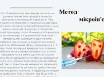 Спосіб мікроін'єкції заснований на введенні розчину генних конструкцій в чоло...