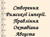 Створення Римської імперії. Правління Октавіана Августа