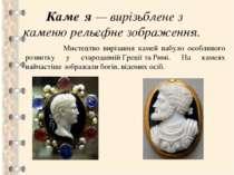 Каме я— вирізьблене з каменю рельєфне зображення. Мистецтво вирізання камей ...