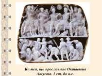 Камея, що прославляє Октавіана Августа. 1 ст. до н.е.