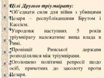 Цілі Другого тріумвірату: Об'єднати сили для війни з убивцями Цезаря – респуб...