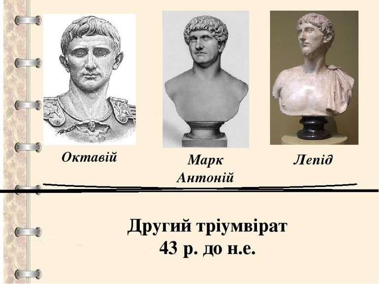 Октавій Марк Антоній Лепід Другий тріумвірат 43 р. до н.е.