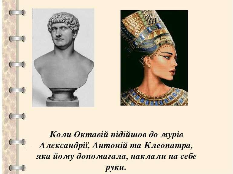 Коли Октавій підійшов до мурів Александрії, Антоній та Клеопатра, яка йому до...