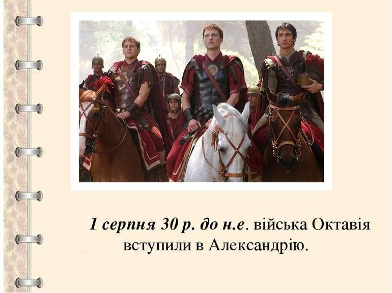 1 серпня 30 р. до н.е. війська Октавія вступили в Александрію.