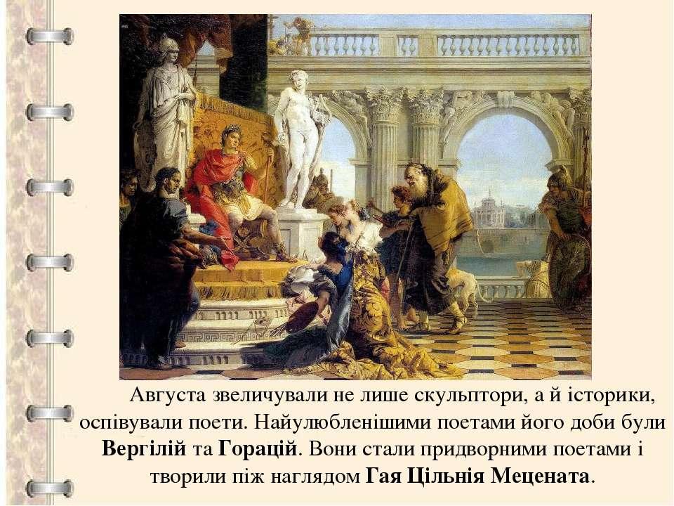 Августа звеличували не лише скульптори, а й історики, оспівували поети. Найул...