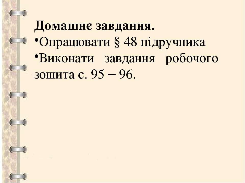 Домашнє завдання. Опрацювати § 48 підручника Виконати завдання робочого зошит...