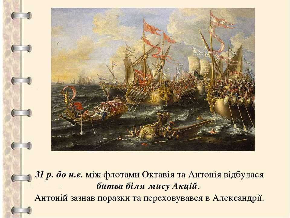 31 р. до н.е. між флотами Октавія та Антонія відбулася битва біля мису Акцій....