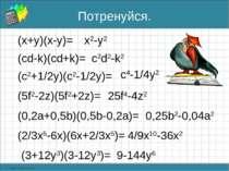 Потренуйся. (x+y)(x-y)= (cd-k)(cd+k)= (c2+1/2y)(c2-1/2y)= (5f2-2z)(5f2+2z)= (...