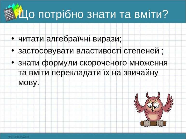 читати алгебраїчні вирази; застосовувати властивості степеней ; знати формули...