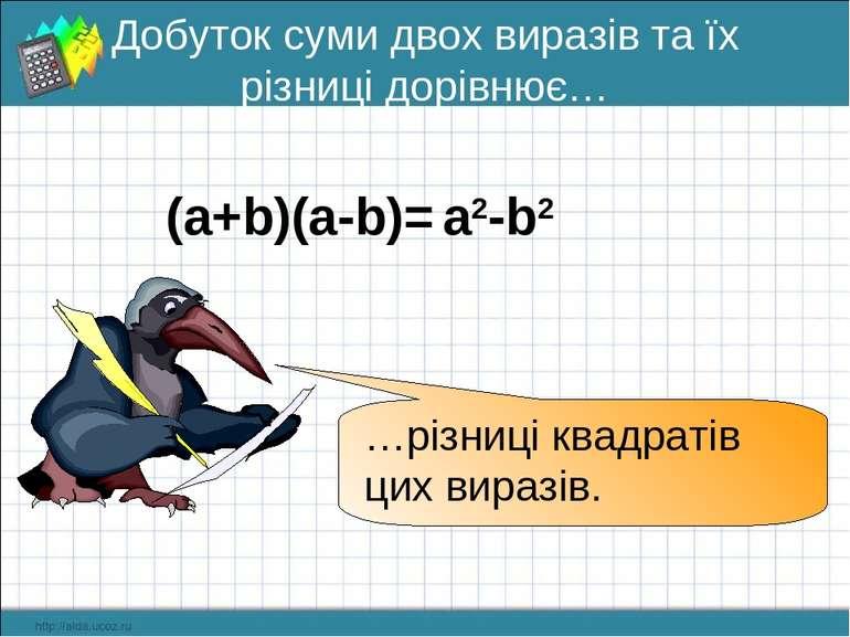 Добуток суми двох виразів та їх різниці дорівнює… (a+b)(а-b)= a2-b2 …різниці ...
