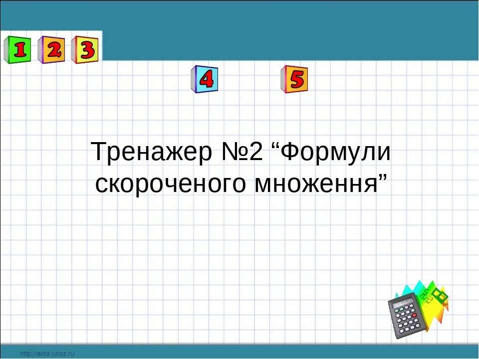 """Тренажер №2 """"Формули скороченого множення"""""""