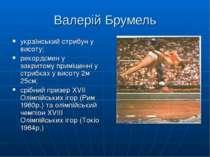 Валерій Брумель український стрибун у висоту; рекордсмен у закритому приміщен...