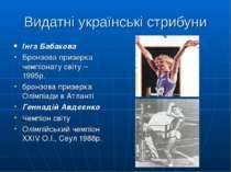 Видатні українські стрибуни Інга Бабакова Бронзова призерка чемпіонату світу ...