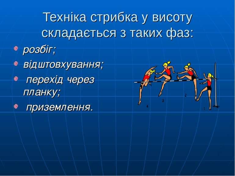 Техніка стрибка у висоту складається з таких фаз: розбіг; відштовхування; пер...
