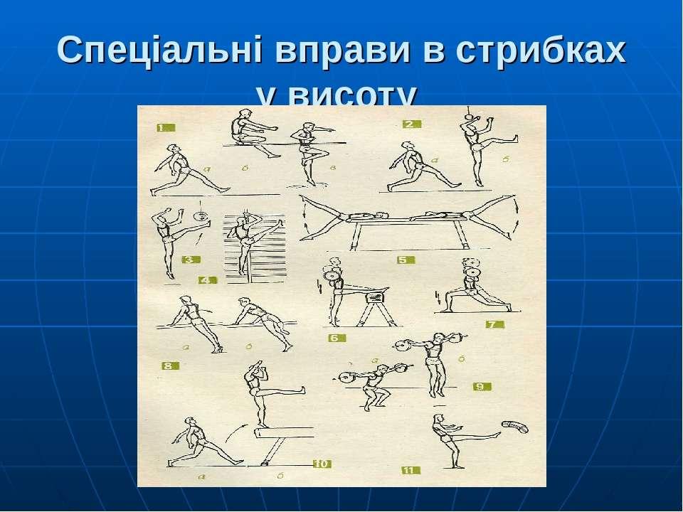 Спеціальні вправи в стрибках у висоту