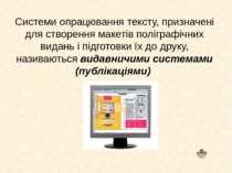 Системи опрацювання тексту, призначені для створення макетів поліграфічних ви...