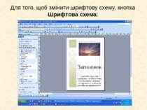 Для того, щоб змінити шрифтову схему, кнопка Шрифтова схема;