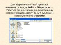 Для збереження готової публікації виконуємо команду Файл – Зберегти як…, з'яв...