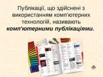 Публікації, що здійснені з використанням комп'ютерних технологій, називають к...
