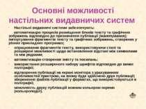 Основні можливості настільних видавничих систем Настільні видавничі системи з...