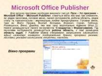 Microsoft Office Publisher Для запуску програми необхідно виконати такі дії: ...