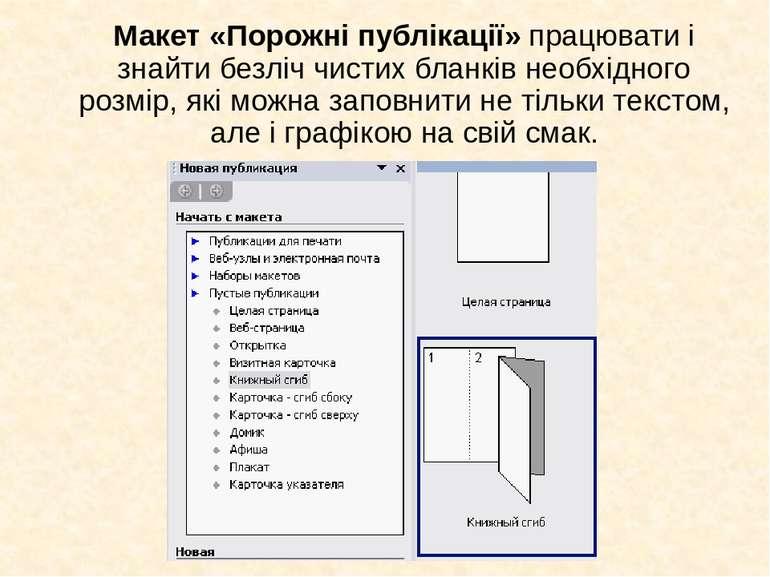 Макет «Порожні публікації» працювати і знайти безліч чистих бланків необхідно...