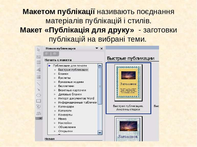Макетом публікації називають поєднання матеріалів публікацій і стилів. Макет ...