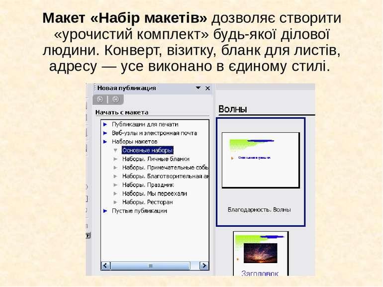 Макет «Набір макетів» дозволяє створити «урочистий комплект» будь-якої ділово...