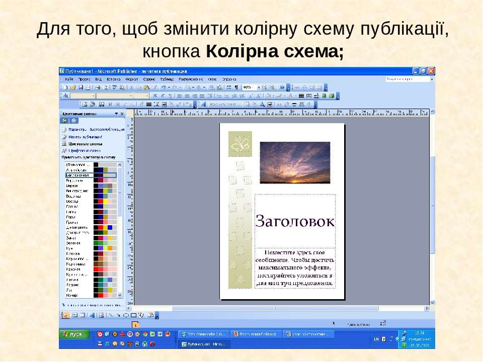 Для того, щоб змінити колірну схему публікації, кнопка Колірна схема;
