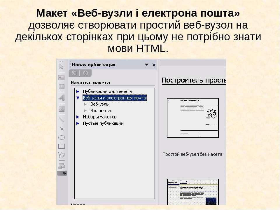 Макет «Веб-вузли і електрона пошта» дозволяє створювати простий веб-вузол на ...