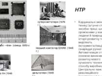 НТР Кардинальні зміни в техніці (штучно створених засобах праці, що є проміжн...