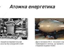Атомна енергетика У 1942 р перший експериментальний атомний реактор був запущ...