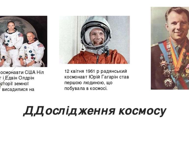 ДДослідження космосу 12 квітня 1961 р радянський космонавт Юрій Гагарін став ...