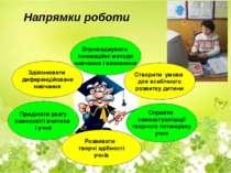 Напрямки роботи Впроваджувати інноваційні методи навчання і виховання Створит...